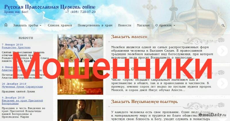 Предупреждение Миссионерского отдела Новосибирской епархии