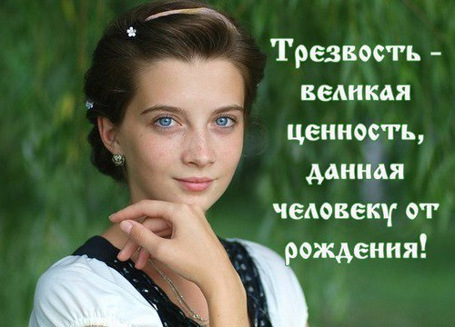 В Российской Федерации вдень усекновения руководителя Иоанна Предтечи отмечают день трезвости