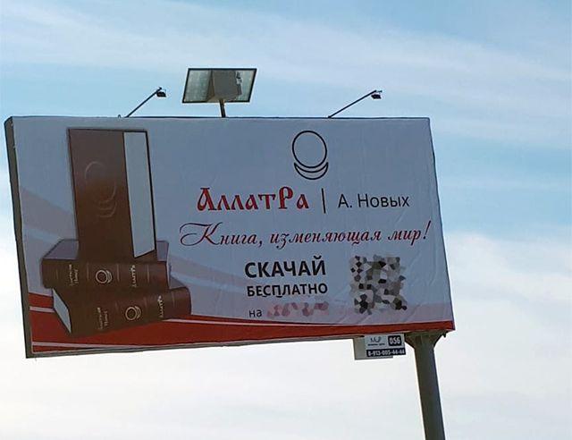 Миссионерский отдел предупреждает: реклама оккультной секты на дорогах