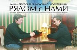 27 июня фильм «Рядом с нами» покажут на телеканале «Спас»